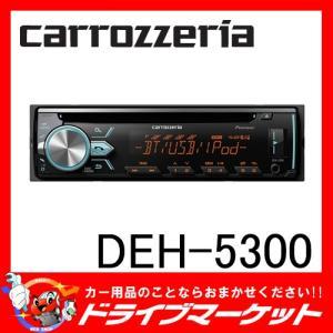 DEH-5300 1Dメインユニット CD CD-R/RW USB iPod/iPhone Bluetooth AUX FM/AM対応 パイオニア|drivemarket