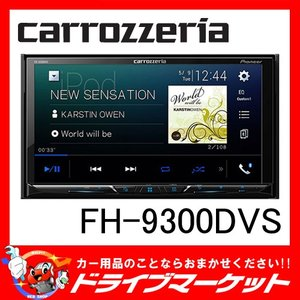 FH-9300DVS 2DINデッキ DVD CD USB iPod Bluetooth 対応 パイオニア|drivemarket