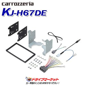 KJ-H67DE 本体取付キット ホンダ N-BOX/N-BOXカスタム用 パイオニア【取寄商品】|drivemarket