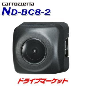ND-BC8II バックカメラ カロッツェリア パイオニア|drivemarket