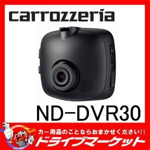 ND-DVR30 ドライブレコーダー 高画質 ダブルレコーディングタイプ 「もしも」のときにも安心・便利 パイオニア【取寄商品】|drivemarket