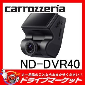 ND-DVR40 ドライブレコーダー コンパクトボディ 「もしも」のときにも安心・便利 パイオニア|drivemarket