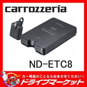 ND-ETC8 アンテナ分離型ETCユニット カロッツェリア パイオニア|drivemarket