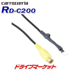 RD-C200 carrozzeria カロツェリア カメラ端子変換コネクター パイオニア|drivemarket