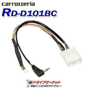 RD-D101BC 純正バックカメラコネクタ変換ケーブル パイオニア|drivemarket