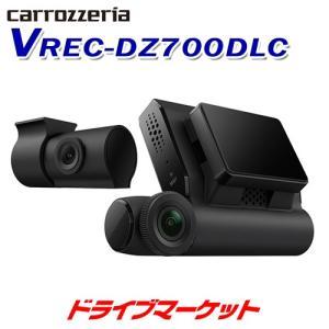VREC-DZ700DLC パイオニア ドライブレコーダー 前後2カメラ同時録画 高画質200万画素...