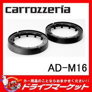 AD-M16 16センチ埋込型 スピーカー用 丸型スペーサー パイオニア カロッツェリア【取寄商品】|drivemarket