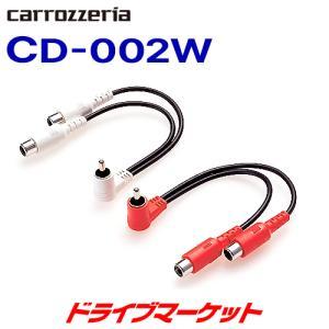 CD-002W カロッツェリア デュアルRCA ピンケーブル パイオニア PIONEER|drivemarket