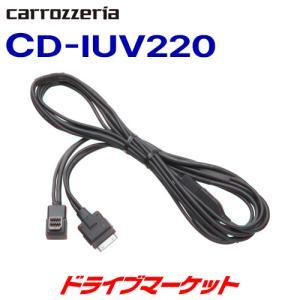 CD-IUV220 carozzeria カロッツェリア iPhone/iPod用接続ケーブル パイオニア【取寄商品】|drivemarket