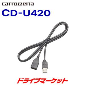 CD-U420 USB接続ケーブル パイオニア|drivemarket
