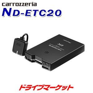 ND-ETC20 カロッツェリア アンテナ分離型ETCユニット  パイオニア|drivemarket