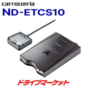 ND-ETCS10 カロッツェリア アンテナ分離型 ETC2.0ユニット  パイオニア