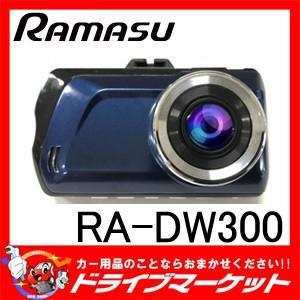 RA-DW300 高画質ポータブルドライブレコーダー ドラレコ ラマス【取寄商品】|drivemarket