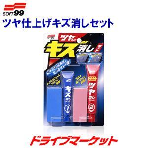 クリーナー ツヤ仕上げキズ消しセット SOFT99 00286【取寄商品】 drivemarket