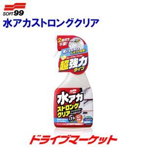 水アカストロングクリア SOFT99 00495【取寄商品】 drivemarket