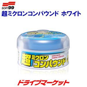 クリーナー 超ミクロンコンパウンド 180g ホワイト SOFT99 09052【取寄商品】 drivemarket