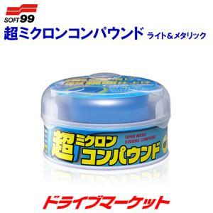 クリーナー 超ミクロンコンパウンド ライト&メタリック SOFT99 09053【取寄商品】 drivemarket