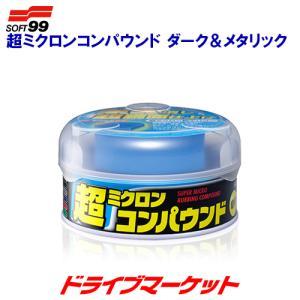 クリーナー 超ミクロンコンパウンド ダーク&メタリック SOFT99 09054【取寄商品】 drivemarket
