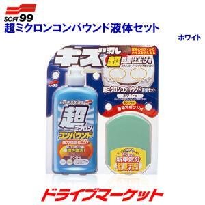 クリーナー 超ミクロンコンパウンド液体セット ホワイト  250ml SOFT99 09061【取寄商品】 drivemarket