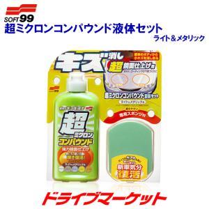 クリーナー 超ミクロンコンパウンド液体セット ライト&メタリック SOFT99 09062【取寄商品】 drivemarket