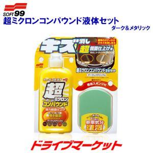 クリーナー 超ミクロンコンパウンド液体セット ダーク&メタリック SOFT99 09063【取寄商品】 drivemarket