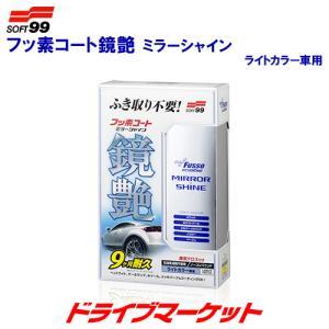 コーティング剤 フッ素コート鏡艶(ミラーシャイン) ライトカラー車用 SOFT99 00351【取寄商品】 drivemarket