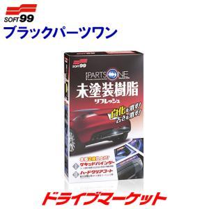 コーティング剤 ブラックパーツワン 未塗装樹脂のお手入れに! SOFT99 03134【取寄商品】 drivemarket
