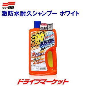 シャンプー 激防水耐久シャンプー ホワイト SOFT99 04242【取寄商品】|drivemarket