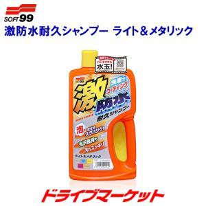 シャンプー 激防水耐久シャンプー ライト&メタリック SOFT99 04244【取寄商品】|drivemarket