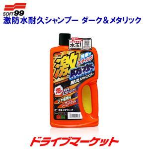 シャンプー 激防水耐久シャンプー ダーク&メタリック SOFT99 04246【取寄商品】|drivemarket