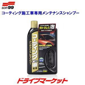 シャンプー コーティング施工車専用メンテナンスシャンプー SOFT99 04265【取寄商品】|drivemarket