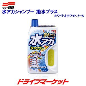 シャンプー 水アカシャンプー 撥水プラス ホワイト&ホワイトパール SOFT99 04270【取寄商品】|drivemarket