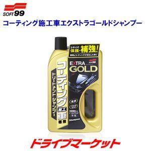 コーティング施工車エクストラゴールドシャンプー SOFT99 04287【取寄商品】|drivemarket