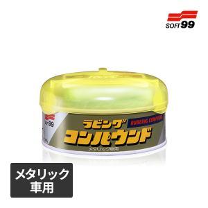 クリーナー ラビングコンパウンド 200g メタリック SOFT99 09055【取寄商品】|drivemarket