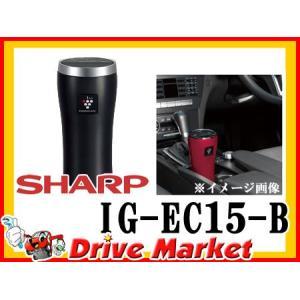 シャープ IG-EC15-B 車載用プラズマクラスター イオン発生機 クリスタルブラック|drivemarket