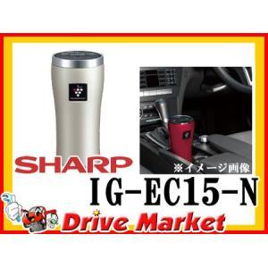 シャープ IG-EC15-N 車載用プラズマクラスター イオン発生機 シャンパンゴールド|drivemarket