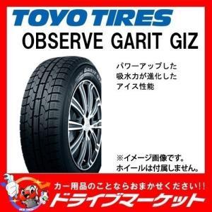 2015年製以降 TOYO OBSERVE GARIT GIZ 225/55R17 97Q 新品 スタッドレスタイヤ【取寄商品】 drivemarket