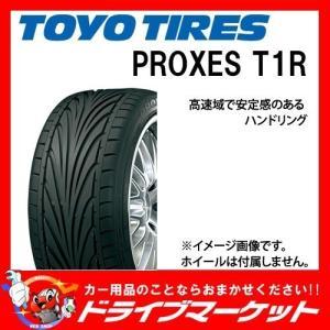 2015年製 TOYO PROXES T1R 205/55ZR16 91W 新品 サマータイヤ【取寄商品】