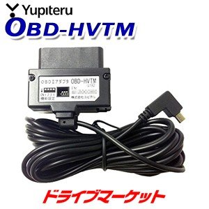 OBD-HVTM アダプター ハイブリッド専用 正確な車速検知や車両情報を表示 ユピテル【取寄商品】 drivemarket