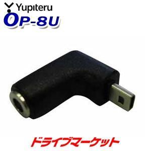 ユピテル OP-8U DC⇒ミニプラグ変換コネクター レーダー探知機用【取寄商品】 drivemarket