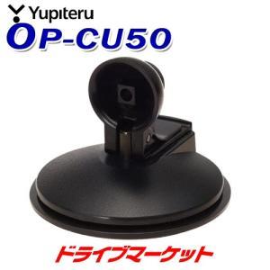 OP-CU50 吸着盤ベース本体 ユピテル【取寄商品】 drivemarket