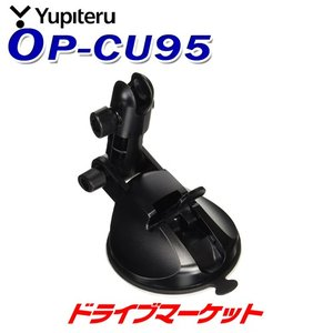 OP-CU95 吸着盤ベース単体 ユピテル【取寄商品】 drivemarket