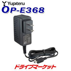 ユピテル OP-E368 ACアダプター 家でも充電可能【取寄商品】 drivemarket