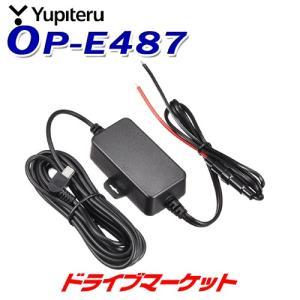 ユピテル OP-E487 USB電源直結コード シガーライターソケットを使わずに電源がとれる 約4m drivemarket