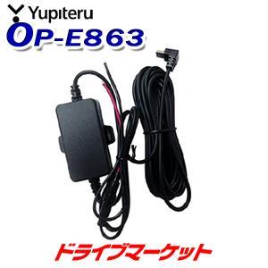 OP-E863 電源直結コード シガーライターソケットを使わずに電源がとれる 約4m ユピテル【取寄商品】 drivemarket