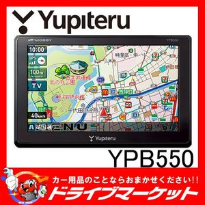 YPB550 MOGGY 5V型 4GBポータブルナビ わかりやすい地図&安全運転をサポート ユピテル|drivemarket