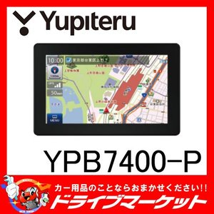 YPB7400-P ワンセグ ポータブルナビ YERA (イエラ)7.0V型 静電式タッチパネル搭載 ユピテル|drivemarket