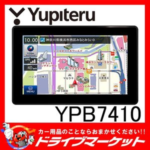 YPB7410 ワンセグ ポータブルナビ YERA (イエラ)7.0V型 静電式タッチパネル搭載 ユピテル|drivemarket