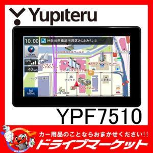 YPF7510 地デジ内蔵ポータブルナビ YERA (イエラ)7.0V型 静電式タッチパネル搭載 ユピテル|drivemarket