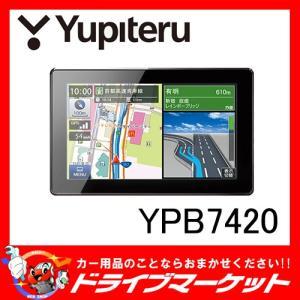 YPB7420 7インチ ワンセグ まっぷる旅行ガイドブック収録 8GBポータブルナビ YERA ユピテル|drivemarket